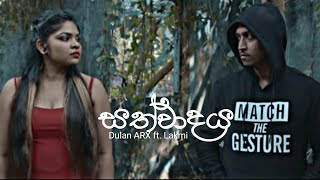 ARX - Sathwadaya (Official Video) ft. Lakmi Rasanga