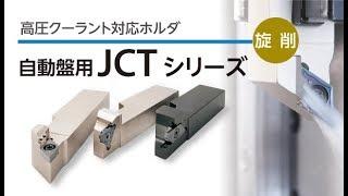 高圧クーラント対応ホルダ 自動盤用JCTシリーズ 紹介 京セラ切削工具