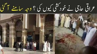Makkah Haram Latest News ||Latest Updates About Masjid Ul Haram ||Saudi Arabia Makkah Latest News