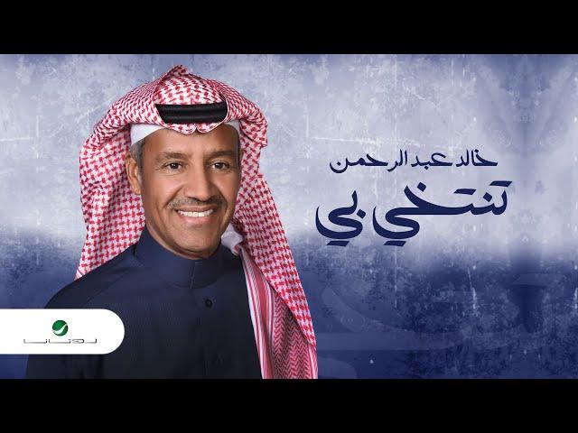 Khaled Abdul Rahman … Tentkhi Bi | خالد عبد الرحمن … تنتخي بي - بالكلمات - Rotana