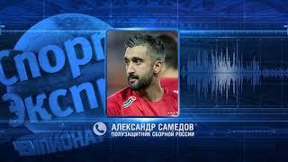Александр Самедов, полузащитник сборной России