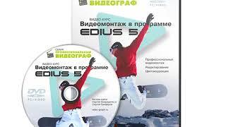 Видеомонтаж в программе EDIUS 5. (Сергей Панферов и Сергей Свириденко)