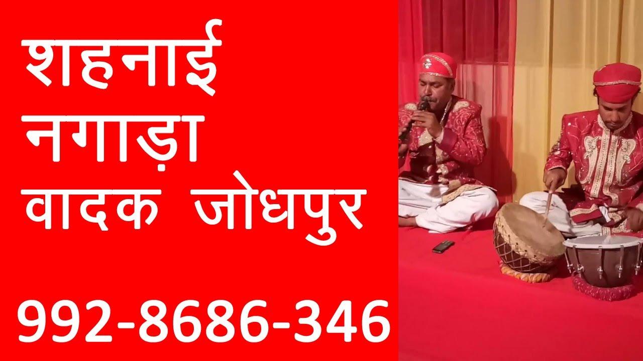 Wedding Shahnai Nagara Booking Contact 9928686346