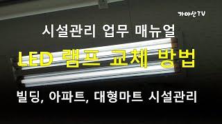 LED등 교체+사무실등교체+시설관리