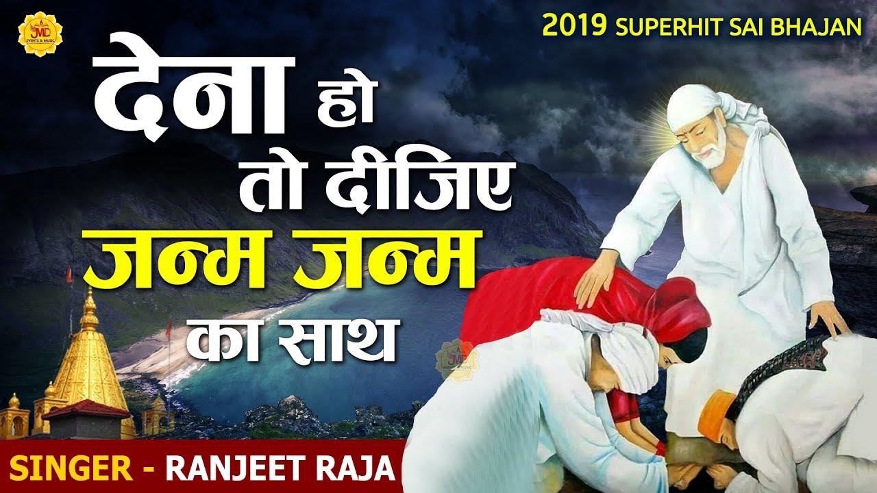 """देना हो तो दीजिये """"Janan Janam Ka Sath ((मेरे सिर पर रख दो बाबा अपनी दया के हाथ ) #Ranjeet_Raja"""