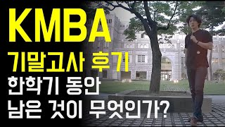 [직장인TV] MBA 1학년 1학기 기말고사 후기