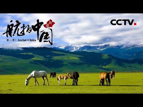 《航拍中国》Aerial China 第三集 新疆   CCTV纪录