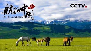 《航拍中国》第三集 新疆 | CCTV纪录