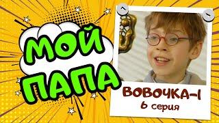 Сериал ВОВОЧКА 1 сезон 6 серия МОЙ ПАПА