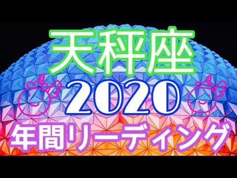 ★天秤座★2020★年間リーディング★