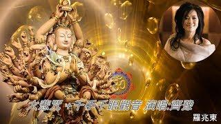 Gambar cover 大悲咒+千手千眼觀音 演唱:齊豫
