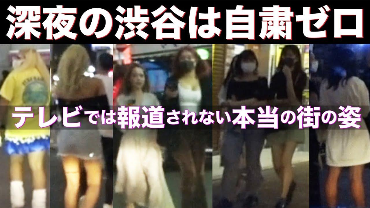 【自粛ゼロ】深夜の「渋谷センター街」がヤバイ!大勢の若い男女が夜通し遊び狂うテレビでは絶対に報道されない街の姿
