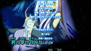 星空のメモリアED (カラオケ字幕付)