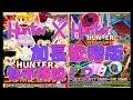 白貓project X Hunter|kisabbb Gaming video