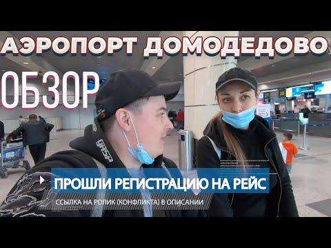 ОБЗОР-Аэропорт ДОМОДЕДОВО (DME), РЕГИСТРАЦИЯ НА РЕЙС, КАФЕ, ОТДЫХ