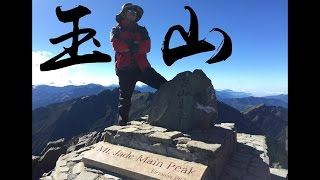 單攻玉山 Mt. Jade main peak 海拔3952M