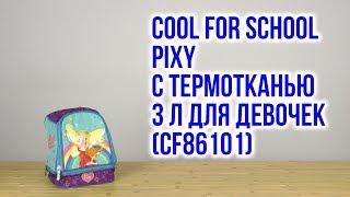 Розпакування Сool For School Pixy з термотканью 24х20х12 см 3 л для дівчаток CF86101