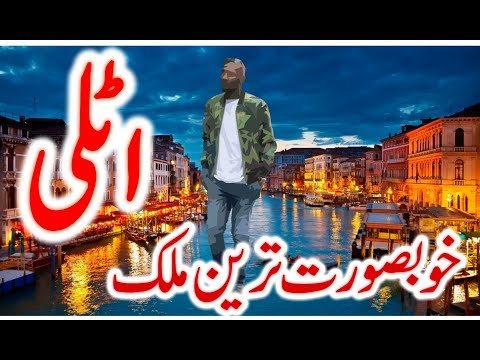 Travel to ITALY in Urdu | History of Italy Travelling | Tour to Italy