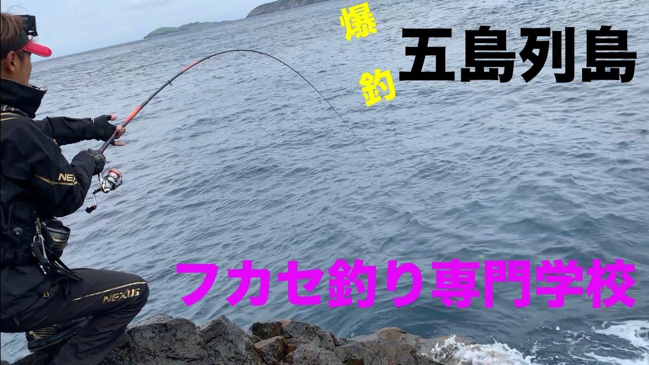 【梅雨グレ】これが五島が聖地と言われる所以!爆釣の五島列島フカセ釣り