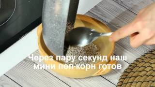 Как готовить мини поп-корн из семян амаранта