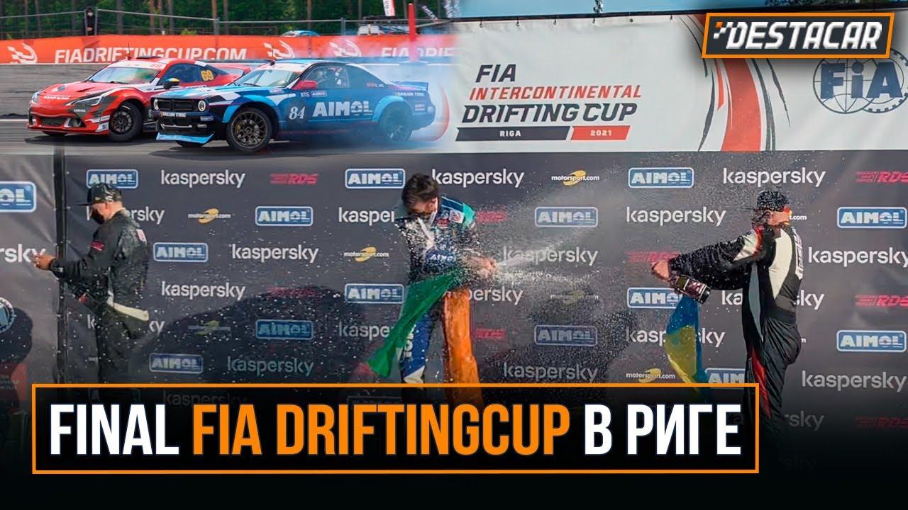 Final FIA Driftingcup в Риге