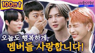 [SUB] | 멤버들과 함께 한 눈부시게 소중한 시간 | 아이돌 인간극장 - 에이티즈편