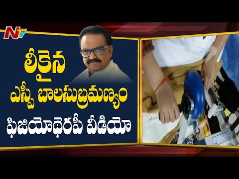SPB Last Video : SP Balasubramanyam Physiotherapy video Leaked | MGM Hospital | Ntv