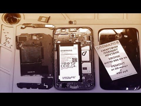 Ремонт мобильных телефонов Симферополь