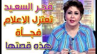 الاعلامية الكويتية فجر السعيد تعتزل الاعلام على قناة سكوب  - القصة كاملة