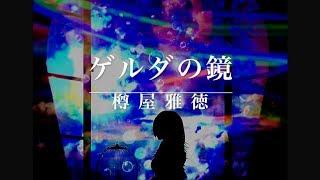 ゲルダの鏡/樽屋雅徳 【楽曲解説】昔、悪魔が、美しいものはゆがんで見...