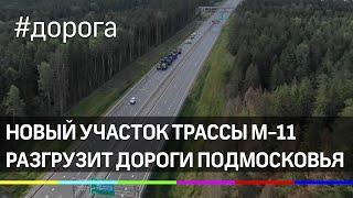 новый участок трассы М-11 разгрузит дороги Подмосковья