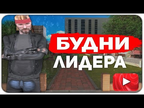 ВРУМ-ВРУМ!! БУДНИ ЛИДЕРА В SAMP   Revent Rp