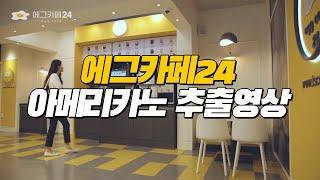 24시간 무인카페 에그카페24 아메리카노 추출영상