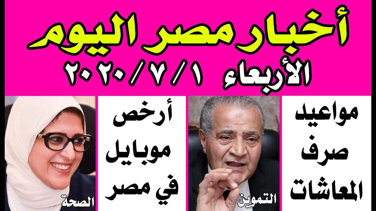 اخبار مصر مباشر اليوم الأربعاء 1 / 7 / 2020