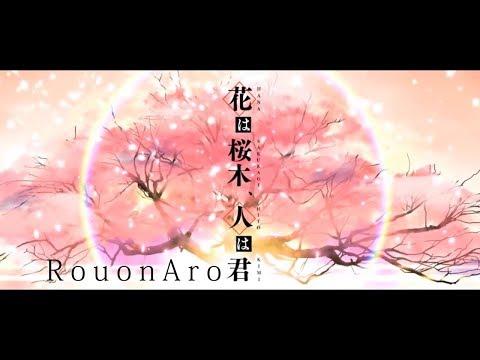 【狼音アロ】Hana wa Sakuragi, Hito wa Kimi【UTAUカバー】