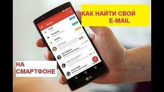 видео Как узнать электронный адрес свой