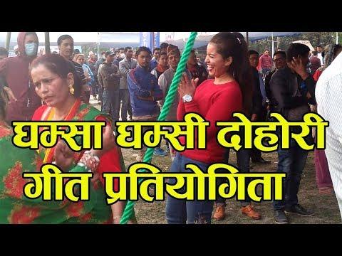 घम्साघम्सी दोहोरि प्रतियोगीतामा New live dohori song chhin chhin bajne chura 2074