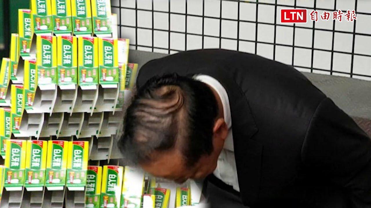 進口中國牙膏標示台灣 白人牙膏負責人王榮可鞠躬致歉