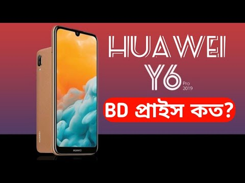 Huawei Y6 Pro 2019 bangla review   Huawei Y6 Pro price in bangladesh