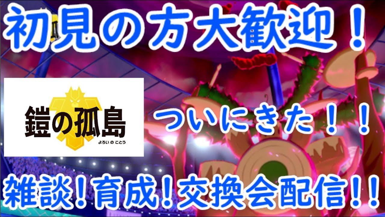 【ポケモン剣盾】初見の方歓迎!にわか勢による雑談・配布交換会配信!!【参加型】