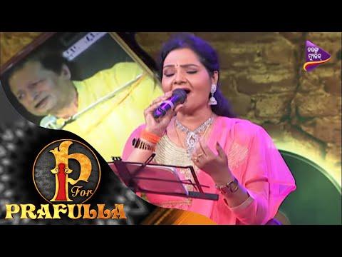 P for Prafulla | Hey Phaguna Kandana Re | Odia Song by Sailabhama | Tarang Music