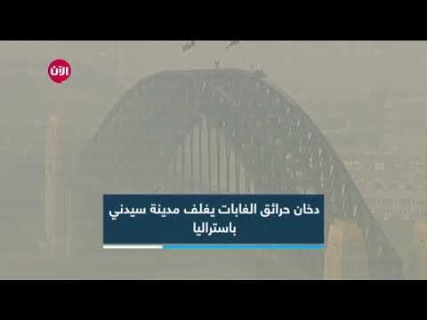 دخان حرائق الغابات يغلف مدينة سيدني باستراليا  - نشر قبل 25 دقيقة
