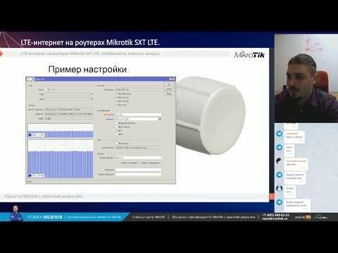 LTE-интернет на роутерах Mikrotik SXT LTE. Особенности, плюсы и минусы.