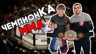 Чемпионка ММА в 19 лет / ЖЕНСКИЕ бои без правил / Пояс ХАБИБА