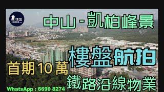 凱柏峰景|首期10萬|鐵路沿線優質物業|香港銀行按揭