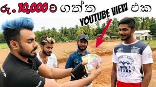 රු.10,000/= ක් දීලා ගත්ත youtube view එක ( LKR 10,000/= worth youtube viewer)