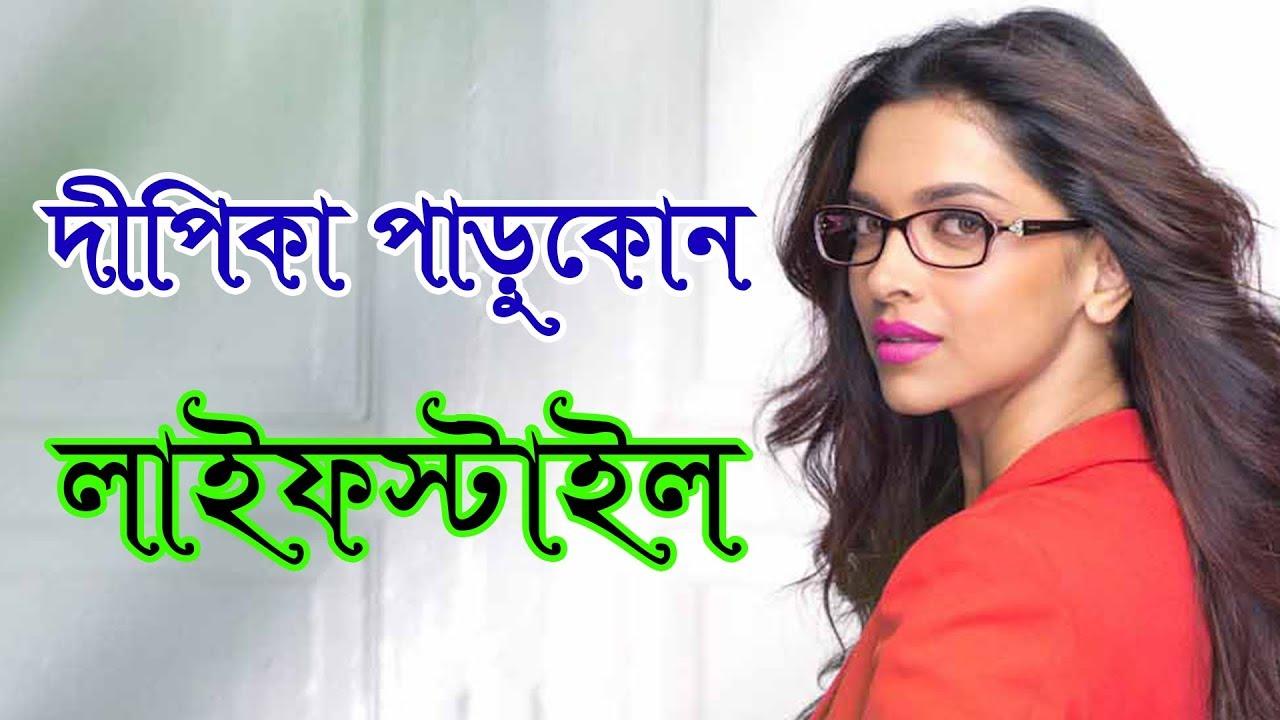 দীপিকা পাড়ুকোন লাইফস্টাইল | Deepika Padukone Lifestyle ...