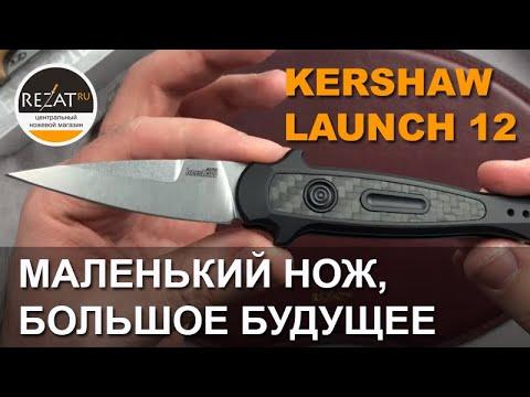 Автоматический Kershaw Launch 12 - Маленький нож с большим будущим! | Обзор от Rezat.ru