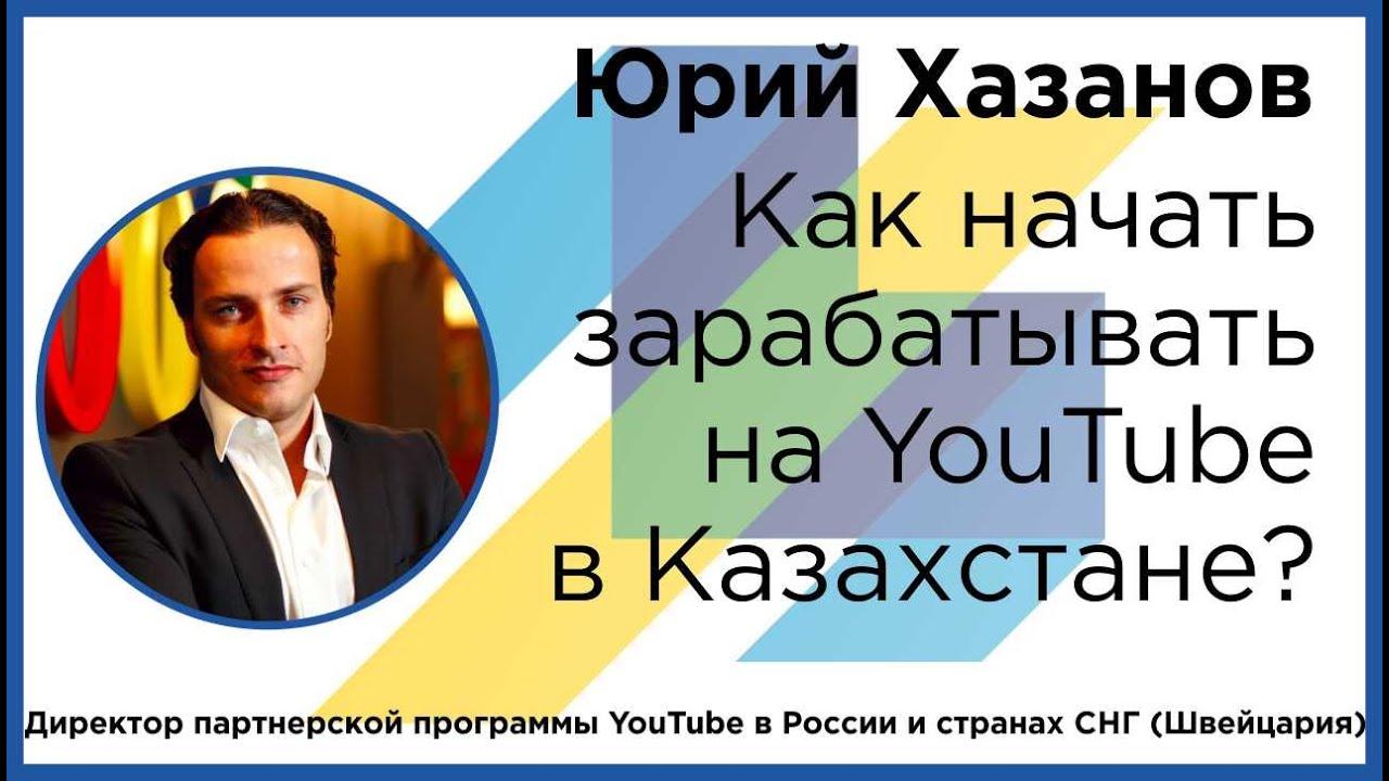 партнерская программа в казахстане