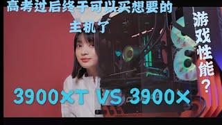 【4K】刚刚经历过高考的小伙伴,既要游戏性能又有专业需求,那我就替他测测3900X与新的3900XT,哪款更值得买吧(CC字幕)